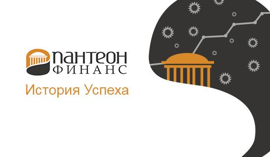 Пантеон Финанс